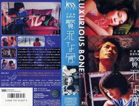 【VHSです】贅沢な骨 [麻生久美子/つぐみ/永瀬正敏] 中古ビデオ【中古】【P15倍♪10/15(金)0時〜10/25(月)23時59分迄】