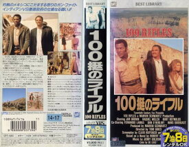 【VHSです】100挺のライフル [ジム・ブラウン/ラクウェル・ウェルチ] 中古ビデオ【中古】