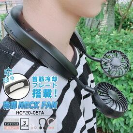 首掛けファン 首かけ扇風機 ネッククーラー ひんやり 充電式 クーラー ひえびえ 首かけ扇風機 携帯扇風機 熱中症対策 首かけ ミニ 首掛け 扇風機 静音 ハンズフリー 熱中症 対策 USB 小型 ファン 夏 暑さ対策 グッズ 冷却 クール 冷感 涼しい 首 冷やす マスク hcf20-08ta