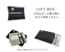 ※カシミヤ・ストール専用boxです。単品でのご注文場合、注文をキャンセルさせて頂きます。※プレゼント ギフト ラッピング クリスマス 母の日 お誕生日 記念日 お祝い 贈り物 box ギフトBOX バレンタインデー 敬老の日 giftbox00001