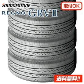 【2020年製 在庫有/正規品】ブリヂストン REGNO GRVII レグノ ジーアールブイ ツー 235/50R18 101V XL 新品サマータイヤ 4本セット