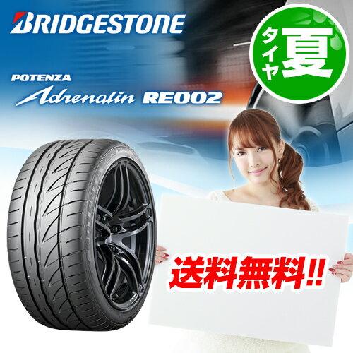 【在庫品】ブリヂストン ポテンザ アドレナリン RE002 205/55R16 91V サマータイヤ