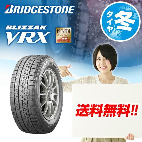 【在庫品2017年製】ブリヂストン ブリザック VRX 175/70R14 84Q スタッドレスタイヤ