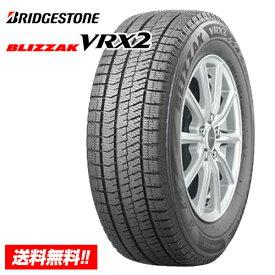 【取付対象】【2020年製 在庫有/正規品】ブリヂストン ブリザック BLIZZAK VRX2 195/65R15 91Q スタッドレスタイヤ 単品