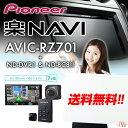 パイオニア カロッツェリア 楽ナビ AVIC-RZ701 地デジモデル 7V型 メモリーナビ + ドラレコ ND-DVR1 + バックカメラ ND-BC8II ...