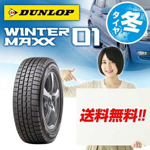 【2018年製 在庫有/正規品】ダンロップ WINTER MAXX ( ウィンターマックス WM01 ) 195/65R15 91Q スタッドレスタイヤ