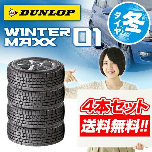 【2018年製 在庫有/正規品】ダンロップ WINTER MAXX ( ウィンターマックス WM01 ) 195/65R15 91Q スタッドレスタイヤ 4本セット