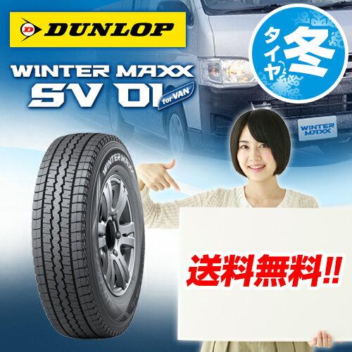 【2018年製 在庫有/正規品】ダンロップ WINTER MAXX SV01 ( ウィンターマックス エスブイゼロワン ) 145R12 6PR スタッドレスタイヤ