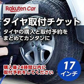 タイヤ交換(タイヤの組み換え) 17インチ - 【4本】 バランス調整込み【ゴムバルブ交換・タイヤ廃棄別】