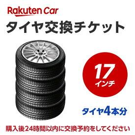 タイヤ交換チケット(タイヤの組み換え) 17インチ - 【4本】 バランス調整込み【ゴムバルブ交換・タイヤ廃棄別】