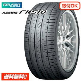 【2020年製 在庫有】ファルケン アゼニス FK510 225/35R19 88Y XL 新品サマータイヤ 単品