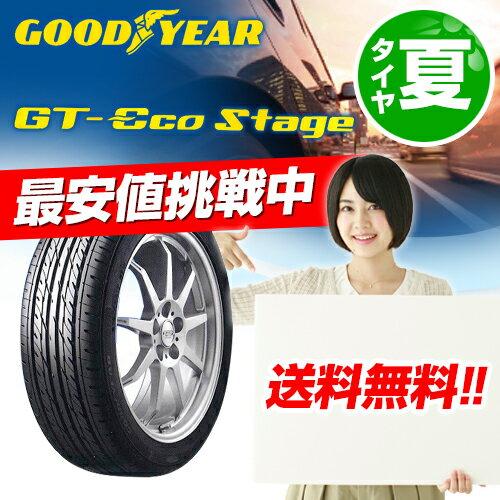 【2018年製 在庫有/正規品】グッドイヤー GT-Eco Stage ジーティー エコステージ 185/60R15 84H サマータイヤ