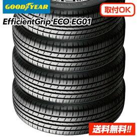 【2020年製 在庫有/正規品】グッドイヤー エフィシェントグリップ エコ EG01 185/70R14 88S 新品サマータイヤ 4本セット 【GT-Eco Stage 後継タイヤ】