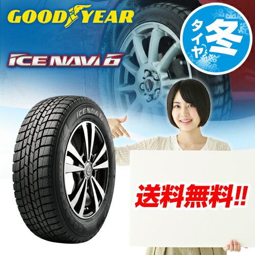 【2018年製 在庫有/正規品】グッドイヤー ICE NAVI 6 アイスナビ 6 195/65R15 91Q スタッドレスタイヤ