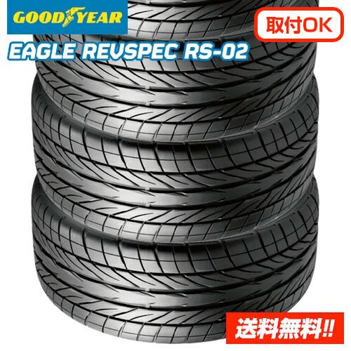 【2019年製 在庫有/正規品】グッドイヤー イーグル レヴスペック RS-02 EAGLE REVSPEC 205/55R16 89V サマータイヤ 4本セット
