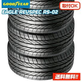 【2020-21年製 在庫有/正規品】グッドイヤー イーグル レヴスペック RS-02 EAGLE REVSPEC 215/45R17 87W 新品サマータイヤ 4本セット