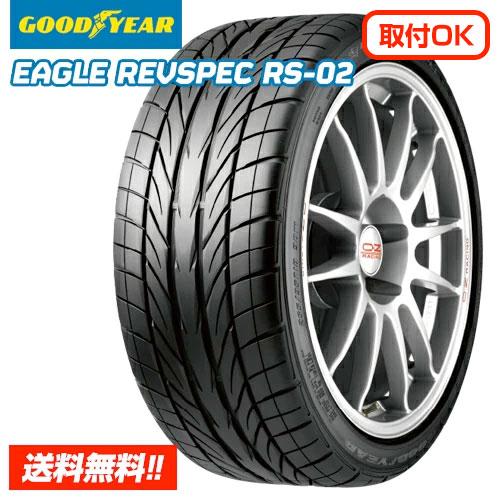 【2019年製 在庫有/正規品】グッドイヤー イーグル レヴスペック RS-02 EAGLE REVSPEC 245/40R18 93W サマータイヤ