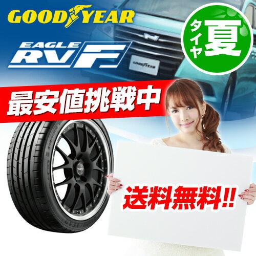 【2018年製 在庫有/正規品】グッドイヤー イーグル アールブイエフ RVF 235/50R18 101W XL ミニバン専用タイヤ
