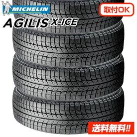 【2020年製 在庫有/正規品】ミシュラン アジリス エックスアイス( Agilis X-ICE ) 195/80R15 107/105R 新品スタッドレスタイヤ4本セット