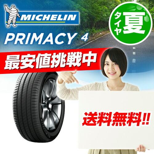 【2017-18年製 在庫有】ミシュラン プライマシー4 205/55R16 91W サマータイヤ 【PRIMACY3 後継タイヤ】