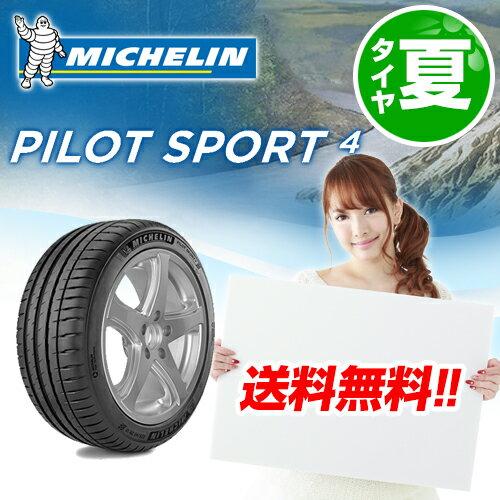 【在庫有/正規品】ミシュラン パイロットスポーツ4 245/40R18 97Y XL スポーツタイヤ