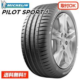 【2020年製 在庫有】ミシュラン パイロットスポーツ4 245/40R18 97Y XL PILOT SPORT 4 新品サマータイヤ 単品