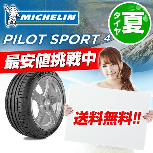 【2017-18年製 在庫有】ミシュラン パイロットスポーツ4 225/40R18 92Y XL スポーツタイヤ