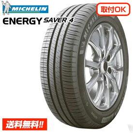【取付対象】【在庫有/正規品】ミシュラン エナジーセイバー4 195/65R15 95H XL ENERGY SAVER 4 サマータイヤ 単品