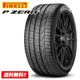 【2020年製 在庫有】ピレリ P ZERO 255/35R19 96Y XL MO メルセデスベンツ承認 新品サマータイヤ 単品
