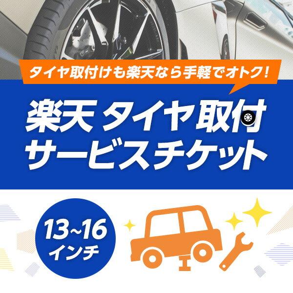 タイヤ交換(タイヤの組み換え) 13インチ 〜 16インチ - 【4本】 バランス調整込み