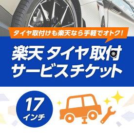 タイヤ交換(タイヤの組み換え) 17インチ -【 4本】 バランス調整込み 【ゴムバルブ交換・タイヤ廃棄サービス】