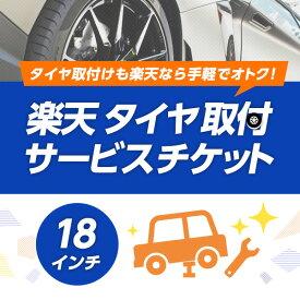 タイヤ交換(タイヤの組み換え) 18インチ -【 4本】 バランス調整込み 【ゴムバルブ交換・タイヤ廃棄サービス】