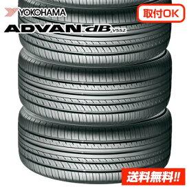 【2020年製 在庫有】ヨコハマタイヤ アドバン デシベル ADVAN dB V552 225/55R17 101W 新品サマータイヤ4本セット