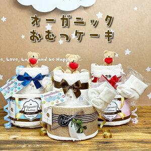おむつケーキ オーガニック コットン 送料無料 シンプル 男の子 女の子 贈り物 パンパース おむつケーキ 名入れ バルーン 名前入れ 名前入り 出産祝い 出産 ギフト オムツケーキ お祝い 内祝