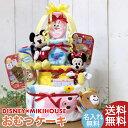 おむつケーキ ディズニー 男の子 女の子 ぬいぐるみ 贈り物 ミッキー ミニー おもちゃ パンパース 出産祝い おむつケ…