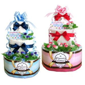 おむつケーキ 3段 オーガニックおむつケーキ 男の子 女の子 オムツケーキ おむつ オーガニック タオル オーガニックコットン ソックス 靴下 ベビーギフト 名入れギフト お祝い 出産祝い ベ