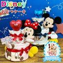 【おむつケーキ】出産祝い オムツケーキ おむつ ケーキ ディズニー 男の子 女の子 ミッキー ミニー 出産お祝い 名入れ…