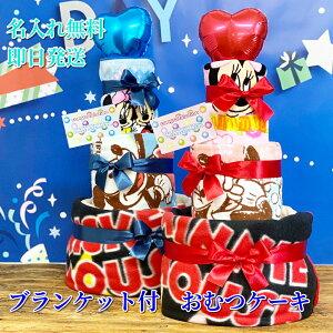 おむつケーキ ディズニー 3段 出産祝い 男の子 女の子 ミッキー ミニー 名入れ バルーン おもちゃ タオル 名入り 出産 ギフト ベビーギフト 出産お祝い 赤ちゃん用品 ベビー用品 誕生日 プレ