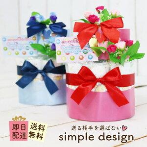 おむつケーキ シンプル 送料無料(本州) 男の子 女の子 贈り物 パンパース 出産祝い おむつケーキ 名入れ 出産 ギフト ベビー オムツケーキ お祝い 赤ちゃん 誕生日 プレゼント Smilepop おむ