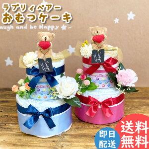 送料無料 おむつケーキ シンプルおむつケーキ(中) 2段♪ 出産祝い 名入れ 男の子 女の子 おむつケーキ