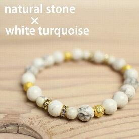天然石 ホワイトターコイズ パワーストーン ブレスレット SS016 レディース バングル 腕輪 数珠 アミュレット 開運風水 送料無料