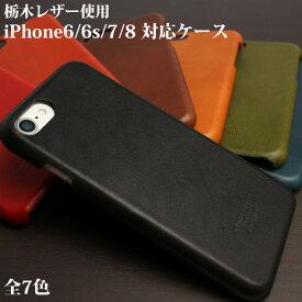 取寄品 高品質 安心の日本製本革 栃木レザー[ジーンズ]iPhone6/6s/7/8対応 全張りiPhoneカバー アイフォンケース スマホカバー スマホケース スマートフォン L-20389 送料無料