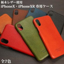 取寄品 高品質 安心の日本製本革 栃木レザー[ジーンズ]iPhoneX対応 XR対応 全張りiPhoneカバー スマホカバー アイフォンX スマホケース iPhoneケース スマートフォン L-20390 送料無料
