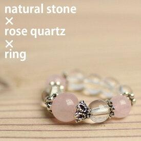 天然石 ローズクォーツ 水晶 リング パワーストーン SS004 指輪 アクセサリー ジュエリー フリーサイズ 開運風水 送料無料