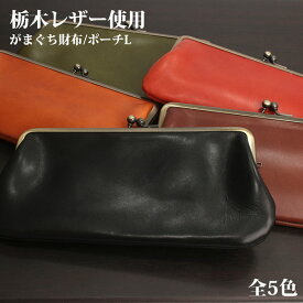 fed3633e31c4 スーパーセール 10%OFF 取寄品 高品質 安心の日本製本革 栃木
