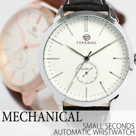 半額以下 スーパーセール 50%OFF 自動巻き腕時計 ATW032 上品 シンプル きれいめ クラシック シルバー ゴールド レザーベルト 手巻き時計 機械式腕時計 メンズ腕時計 送料無料