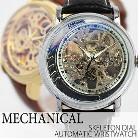 さらに値下げ 半額以下 スーパーアフターセール 51%OFF 自動巻き腕時計 ATW033 無反射コーティング ブルーガラス ミッドサイズ ハーフスケルトン シルバー ゴールド レザーベルト 手巻き時計 機械式腕時計 メンズ腕時計 送料無料
