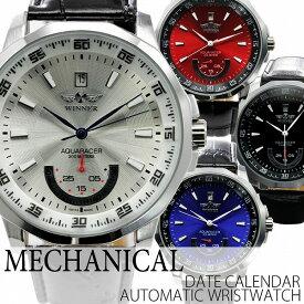 半額以下 スーパーセール 61%OFF 自動巻き腕時計 ATW008 日付カレンダー カラフルフェイス レザーベルト 手巻き時計 機械式腕時計 メンズ腕時計 送料無料