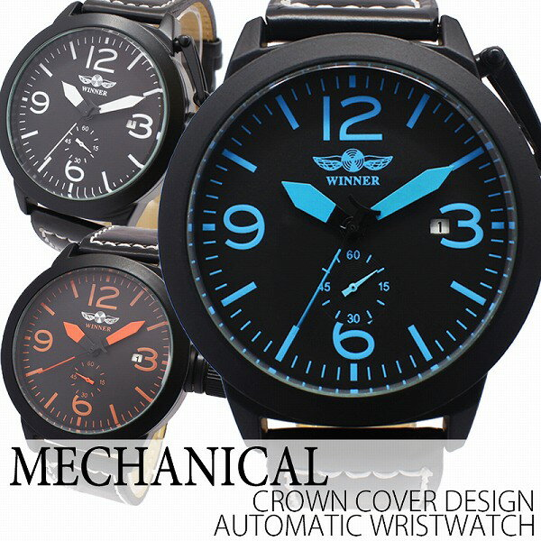 自動巻き腕時計 ATW009 リューズカバー 日付カレンダー ビッグケース レザーベルト 手巻き時計 機械式腕時計 メンズ腕時計 auktn 送料無料