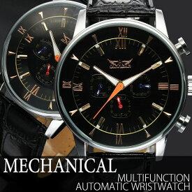 半額以下 スーパーアフターセール 50%OFF 自動巻き腕時計 ATW011 デイデイト 日付カレンダー 日付表示 曜日表示 24時間計 レザーベルト 手巻き時計 機械式腕時計 メンズ腕時計 送料無料